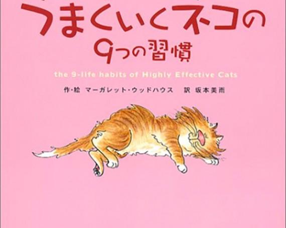 人生がうまくいくネコの9つの習慣