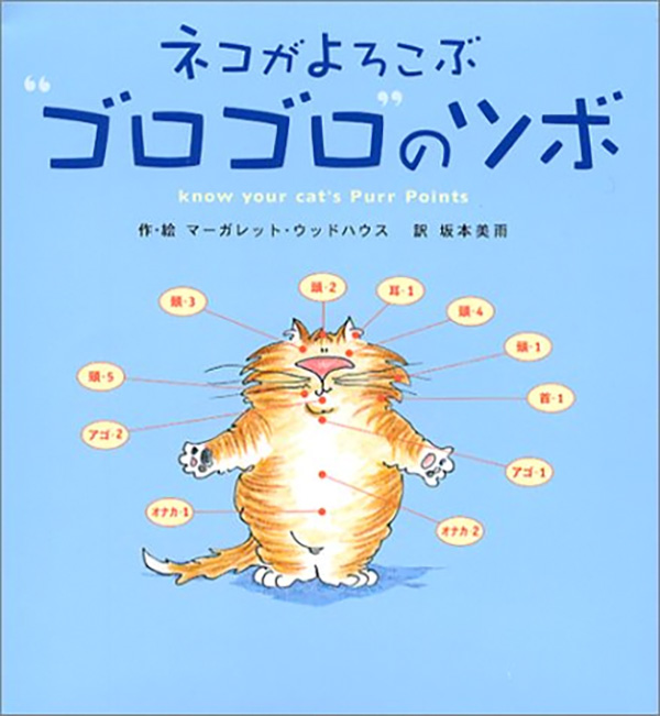 """ネコがよろこぶ""""ゴロゴロ""""のツボ"""