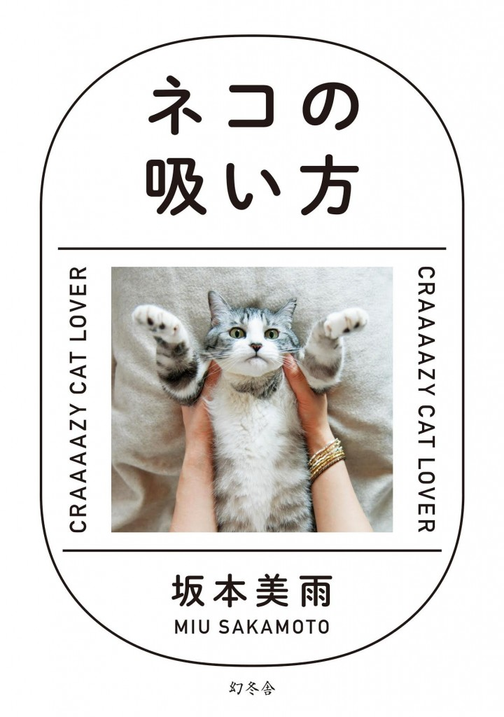 book-nekosui
