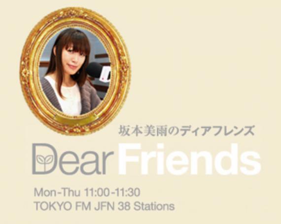 TOKYO FM/JFN38局 坂本美雨のディアフレンズ