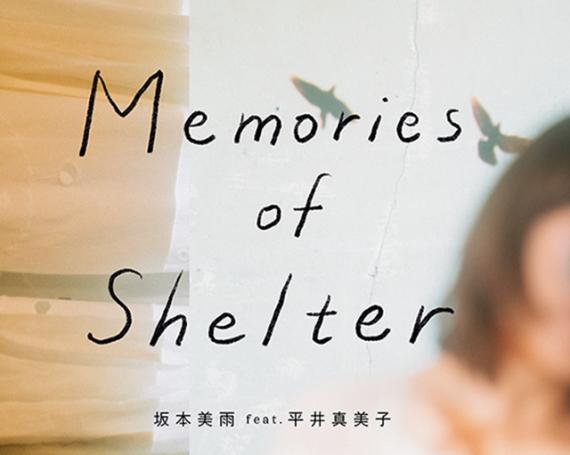 【開催延期】Memories of Shelter – 坂本美雨 feat. 平井真美子