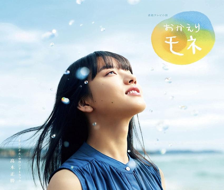 連続テレビ小説「おかえりモネ」オリジナル・サウンドトラック(音楽:高木正勝)