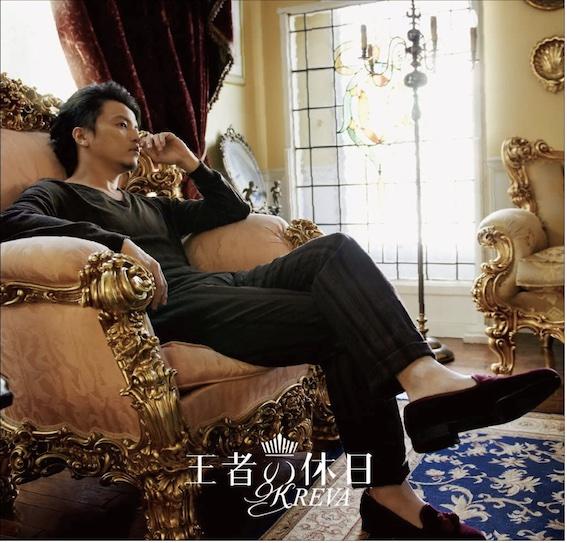KREVA『No More Mr. NiceGuy Remix feat. KEN THE 390, AKLO, 坂本美雨』