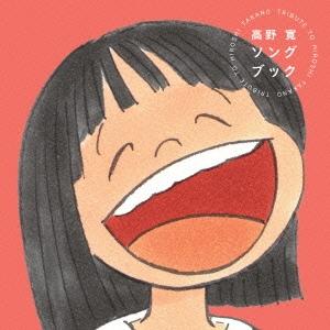 高野寛 ソング・ブック ~tribute to HIROSHI TAKANO~ / V.A.