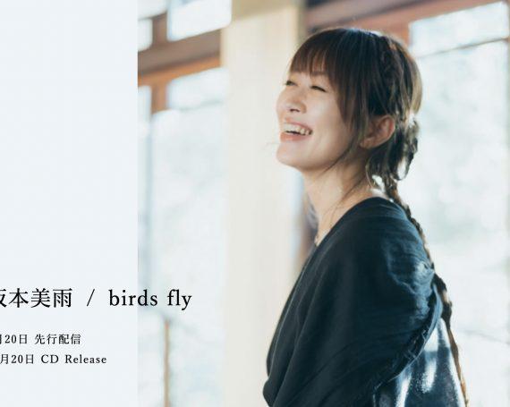 10/20(水)『birds fly』CD発売 特設サイトがオープン!!